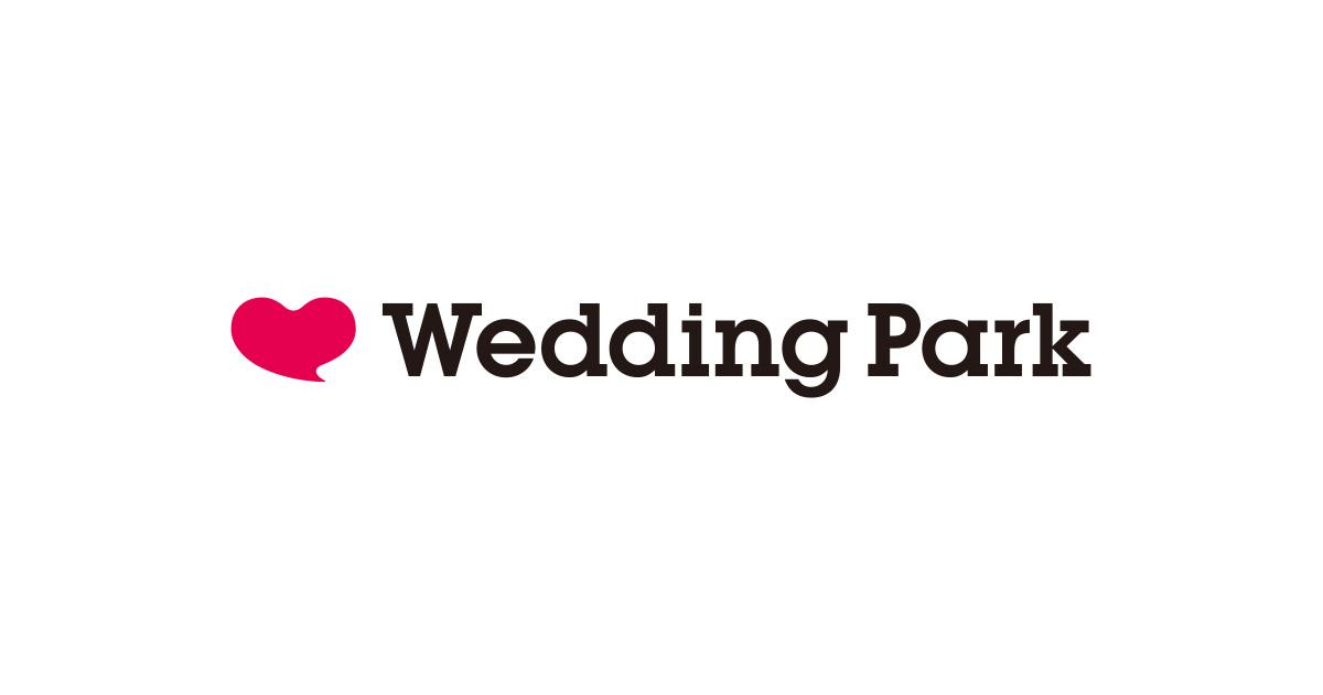 ウエディング パーク 結婚式・結婚式場の日本最大級口コミサイト【ウエディングパーク】